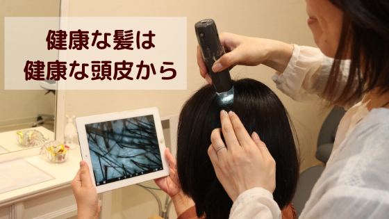 Pur hair 名古屋・栄の完全個室プライベート美容室